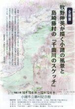 藤村記念館チラシ